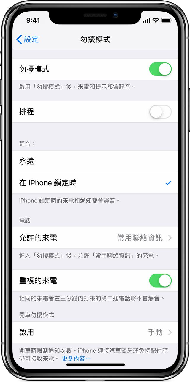 在 iPhone,iPad 或 iPod touch 上使用「勿擾模式」 - Apple 支援