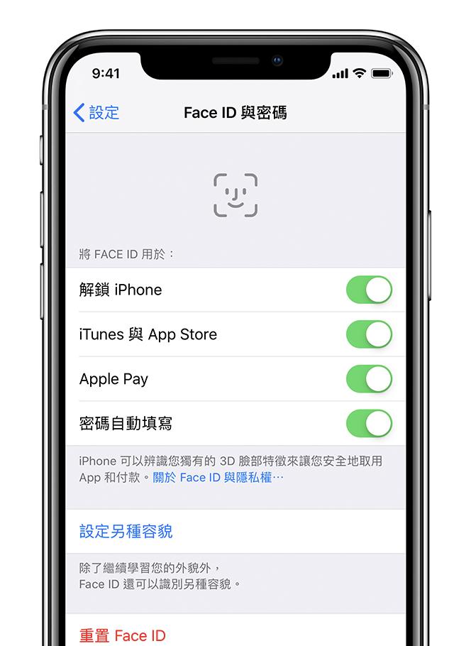 如果 Face ID 在 iPhone 或 iPad Pro 上無法運作 - Apple 支援