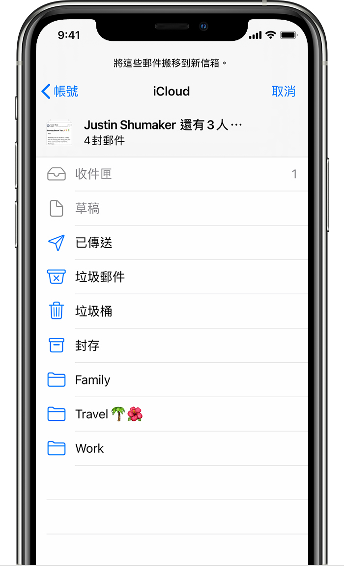 在 iPhone,不代表 Apple 的任何建議或保證。Apple 對于第三方網站或產品的選擇,iPad 或 iPod touch 上使用信箱整理電子郵件 - Apple 支援