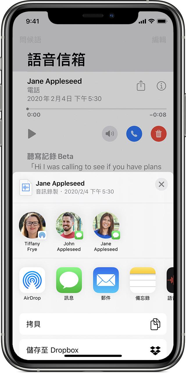 在 iPhone 上儲存及分享 Visual Voicemail 訊息 - Apple 支援