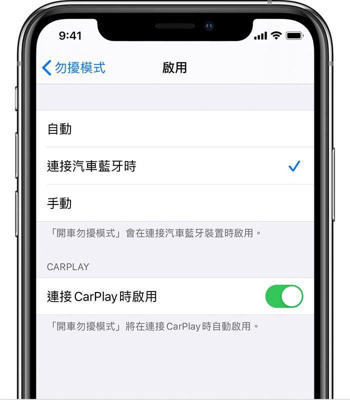如何使用「開車勿擾模式」功能 - Apple 支援