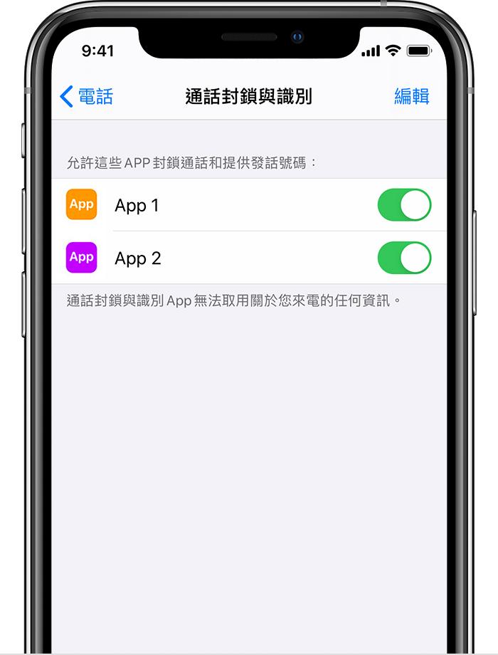 偵測及封鎖垃圾來電 - Apple 支援