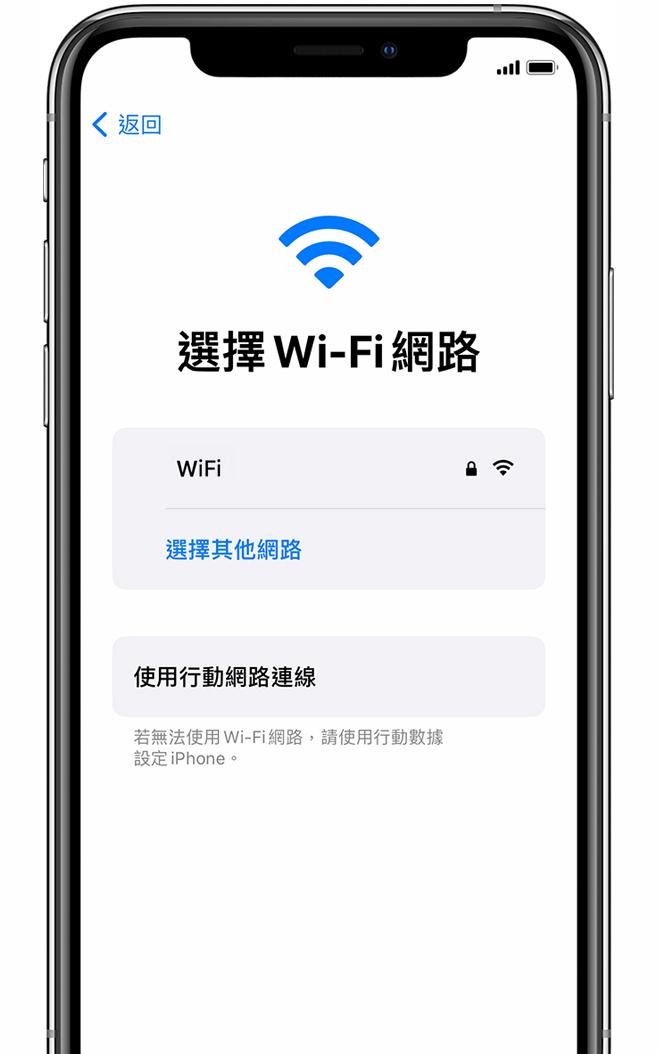 設定 iPhone、iPad 或 iPod touch - Apple 支援