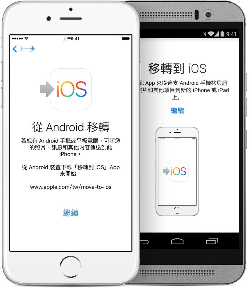 從 Android 移轉到 iPhone、iPad 或 iPod touch - Apple 支援