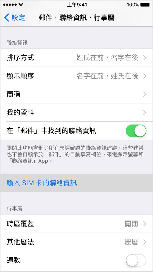 將 SIM 卡中的聯絡資訊輸入至 iPhone - Apple 支援