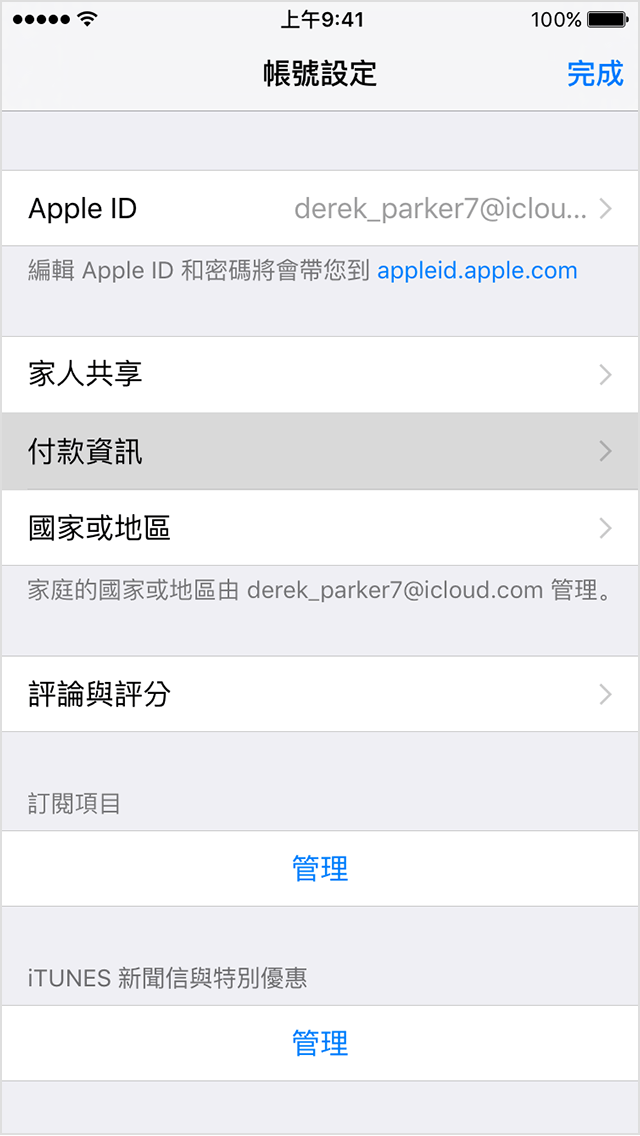 iCloud 儲存空間升級與降級 - Apple 支援