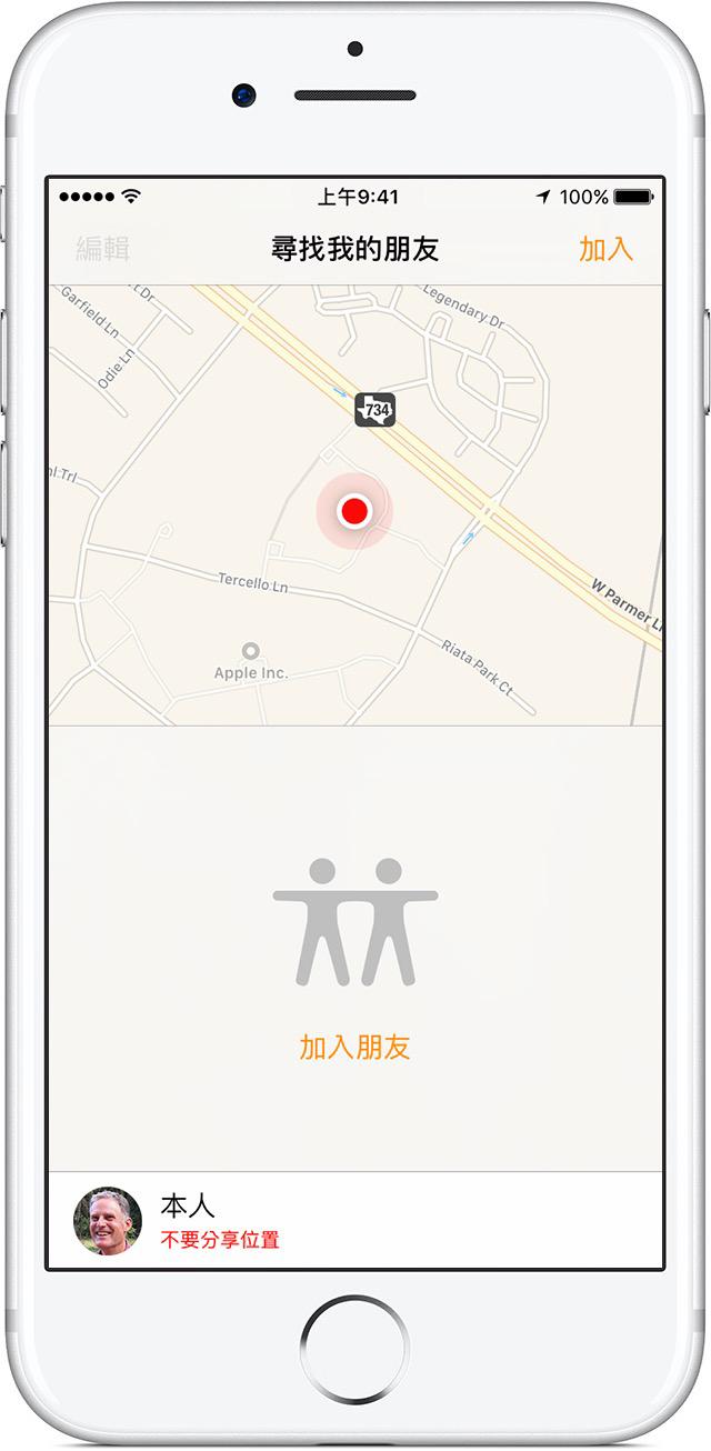 關於「尋找我的朋友」 - Apple 支援