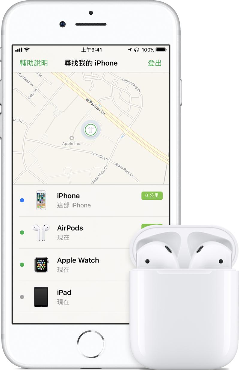 如果 AirPods 遺失 - Apple 支援