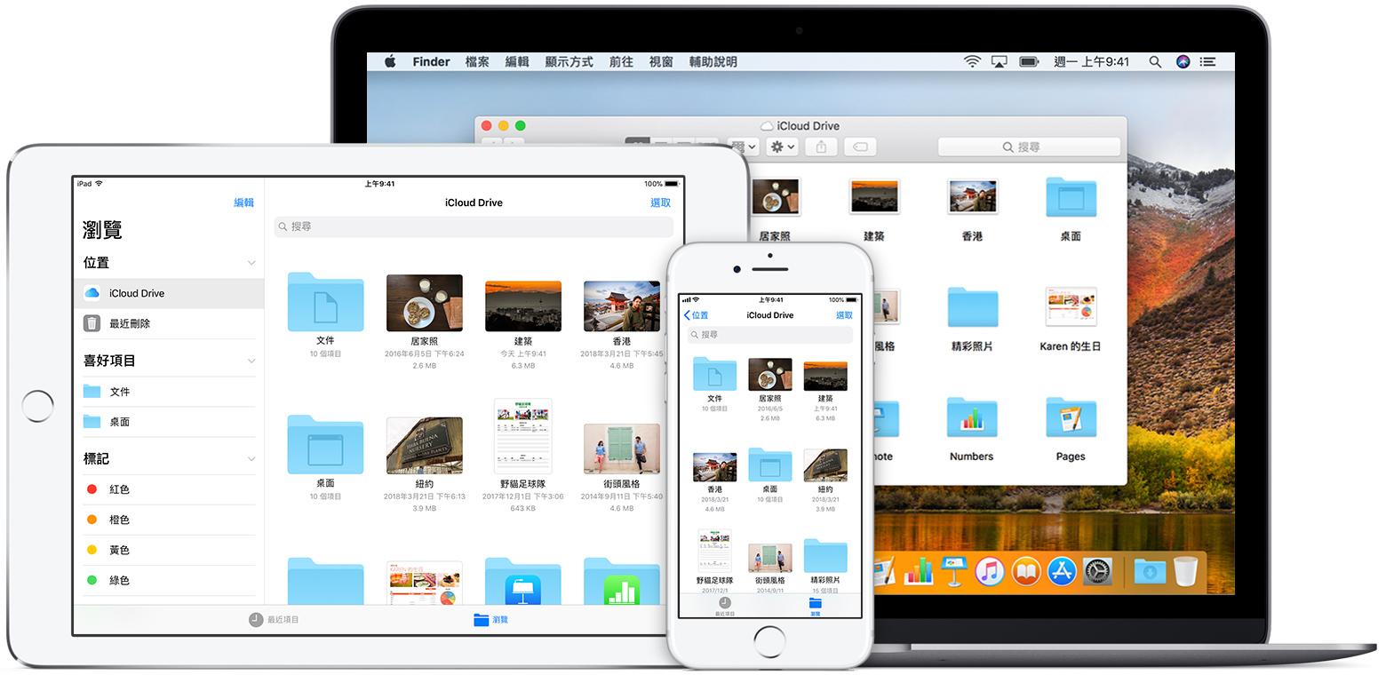 設定 iCloud Drive - Apple 支援