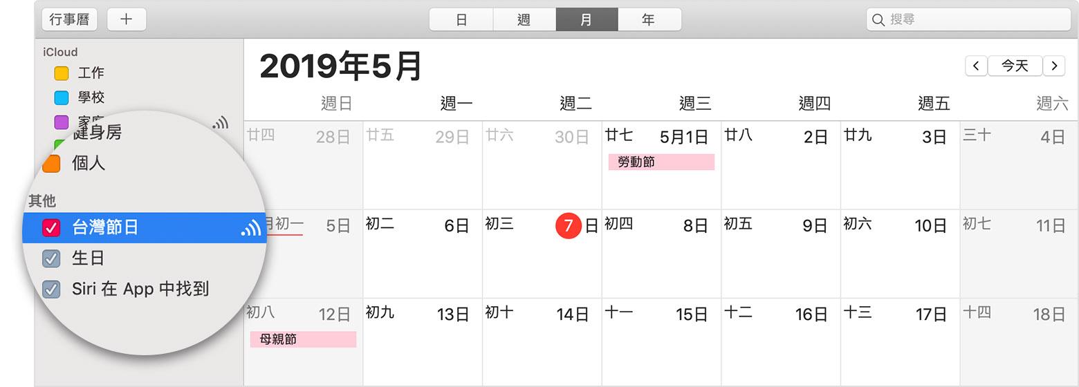 使用 iCloud 行事曆訂閱功能 - Apple 支援