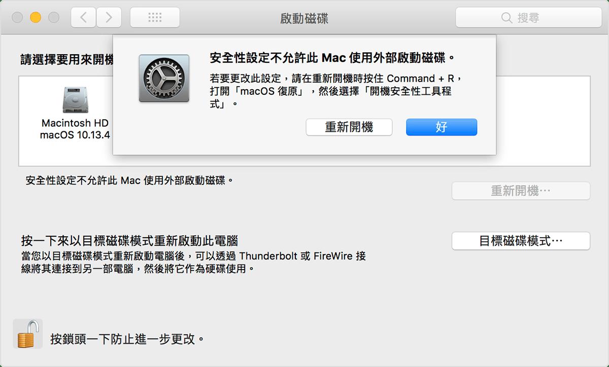 關於「開機安全性工具程式」 - Apple 支援
