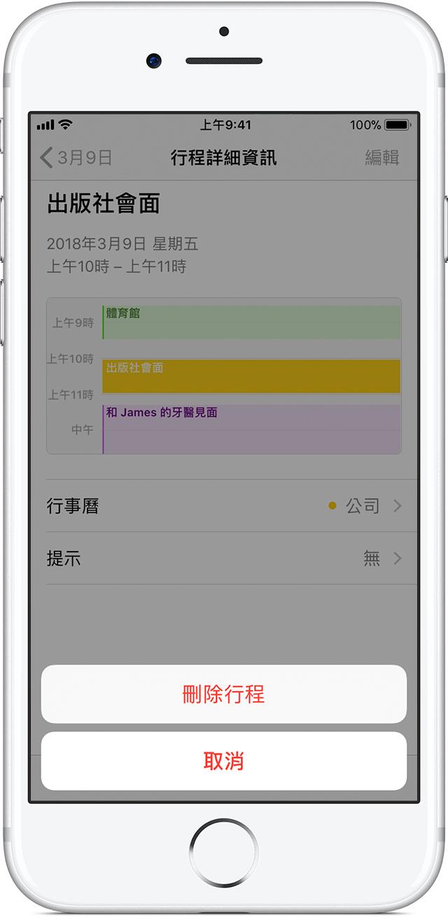 將行事曆與 iCloud 同步保持最新 - Apple 支援