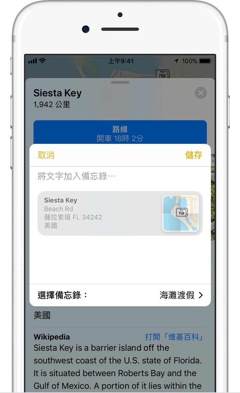 在 iPhone、iPad 和 iPod touch 上使用「備忘錄」 - Apple 支援