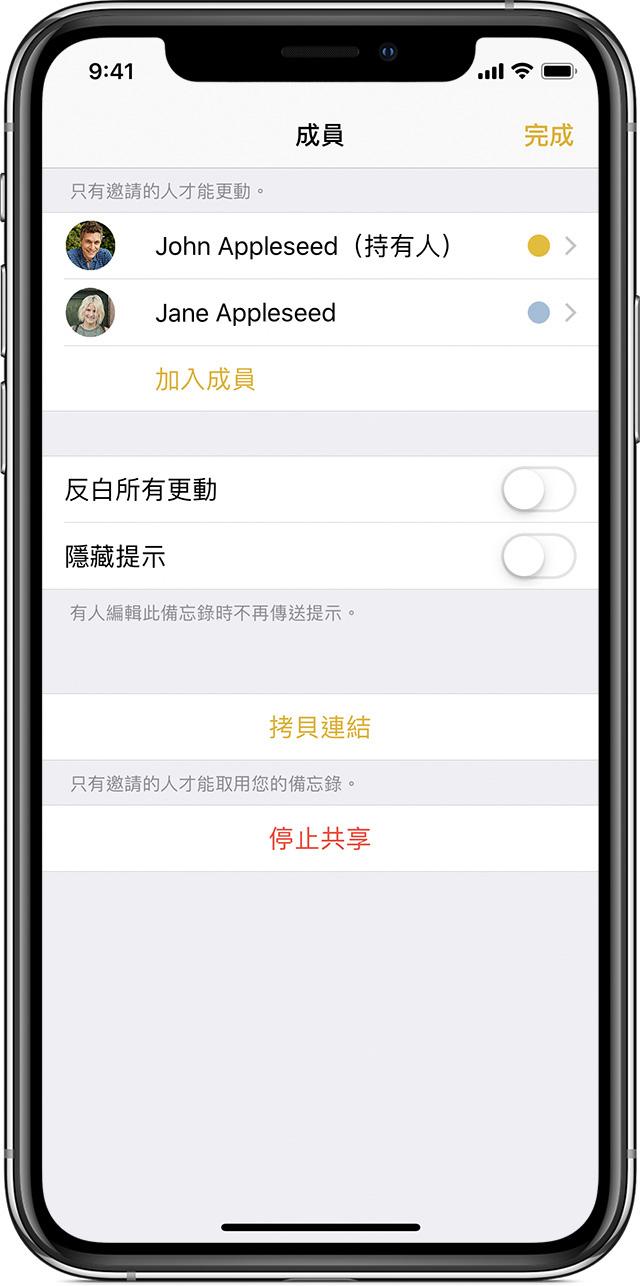 共享備忘錄 - Apple 支援