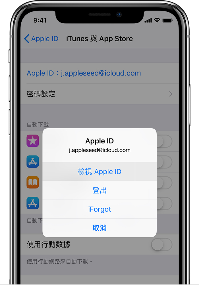 如果忘記 Apple ID - Apple 支援