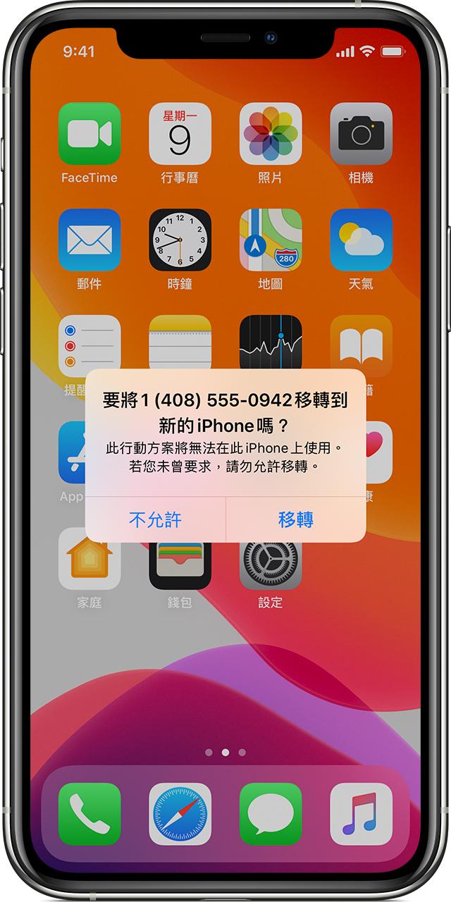 將前一支 iPhone 的 eSIM 移轉至新 iPhone - Apple 支援