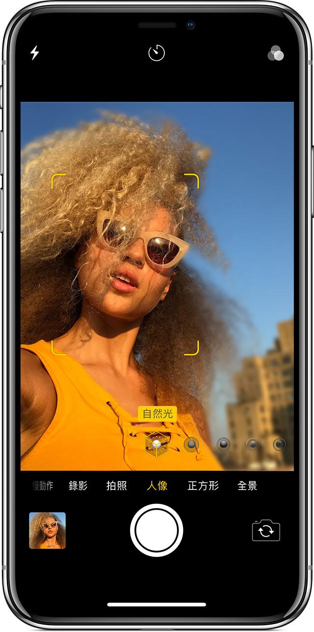 使用 iPhone 的「人像」模式 - Apple 支援
