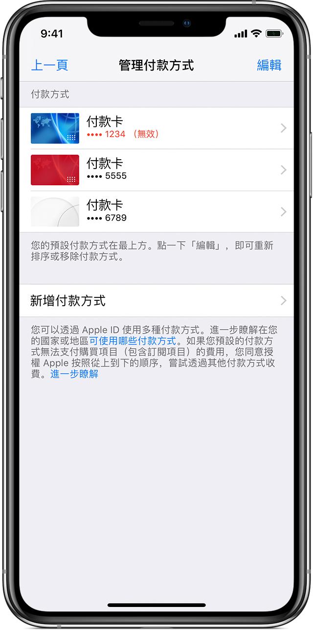如果付款方式在 App Store 或 iTunes Store 中遭拒絕 - Apple 支援