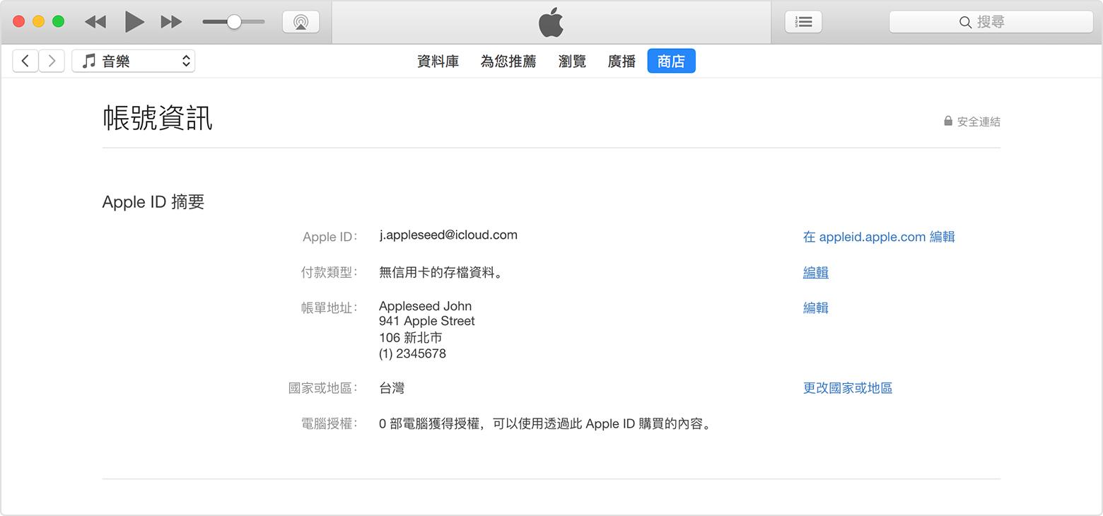將行動電話帳單代付設定為您的 Apple ID 付款方式 - Apple 支援
