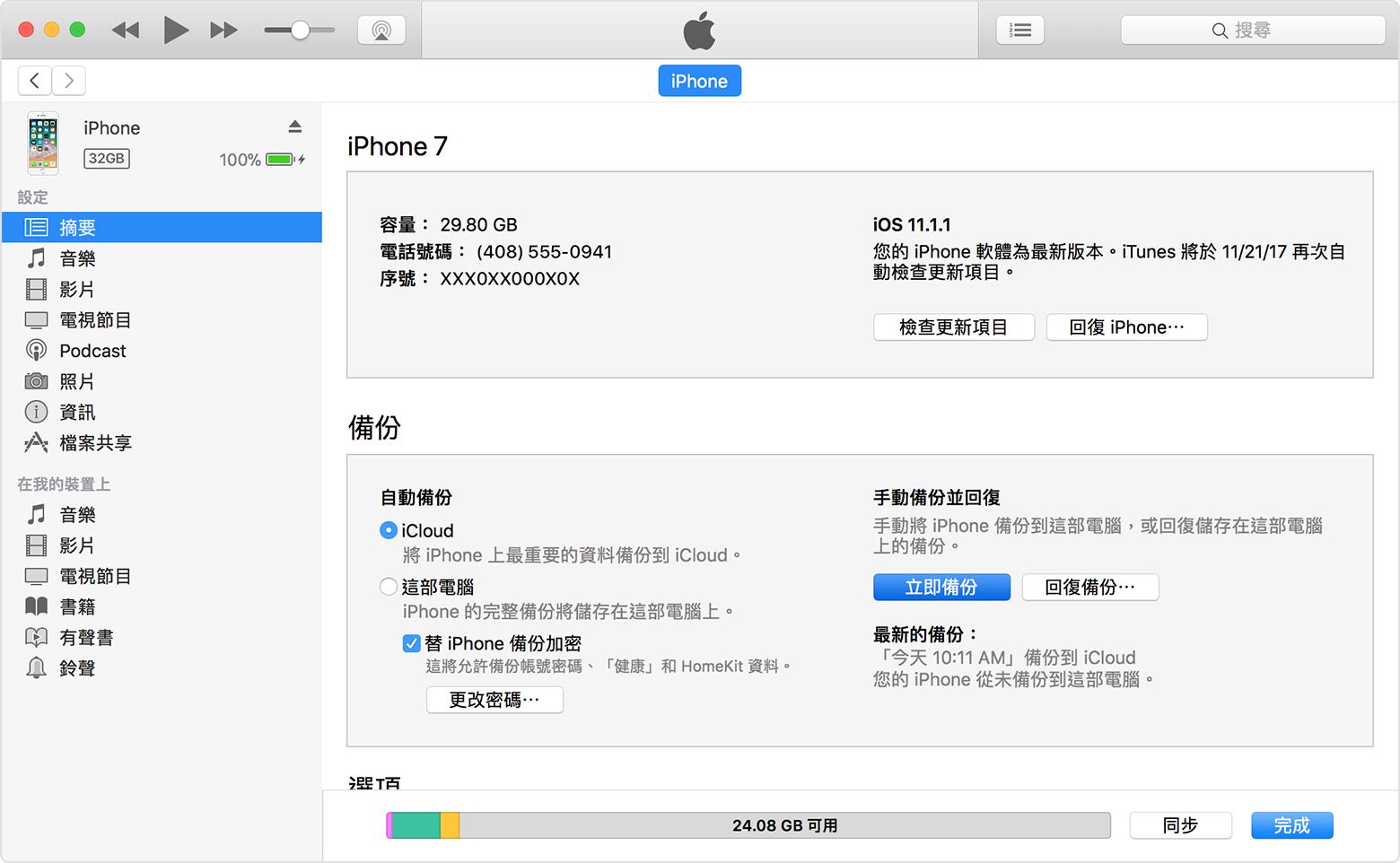 如何備份 iPhone,iPad 或 iPod touch - Apple 支援