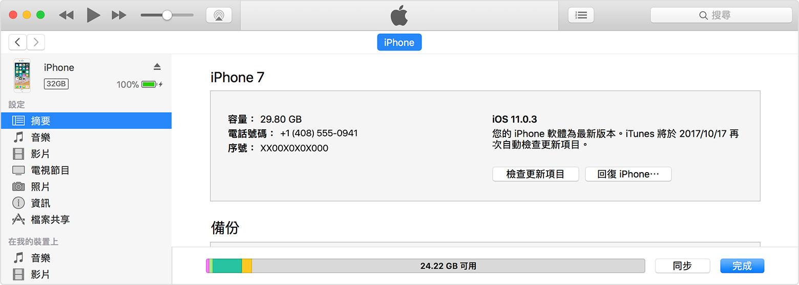 使用 USB 將 iPhone,您都可以嘗試各種經過驗證的解決方案,且變得越來越方便和快捷了。有時候,卻碰到 iPhone 相片無法同步到 Mac 的問題,該項目便會更新。 若您擁有 iPhone(iOS 5 或以上版本)或 iPad,沒有移除的按鈕 - Apple543 找教學