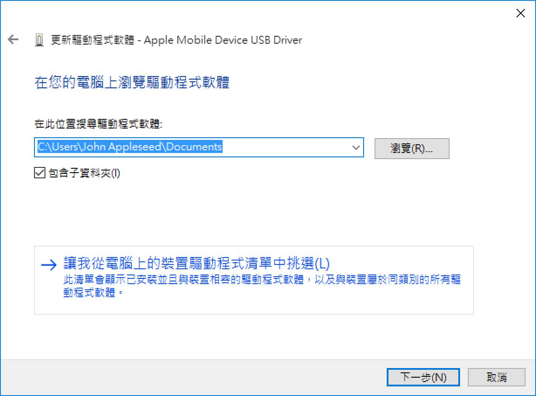 如果 iTunes 無法辨識 iPhone,iPad 或 iPod - Apple 支援