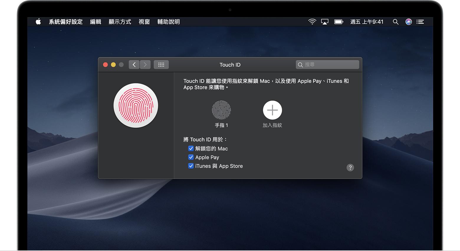 在您的 Mac 上使用 Touch ID - Apple 支援