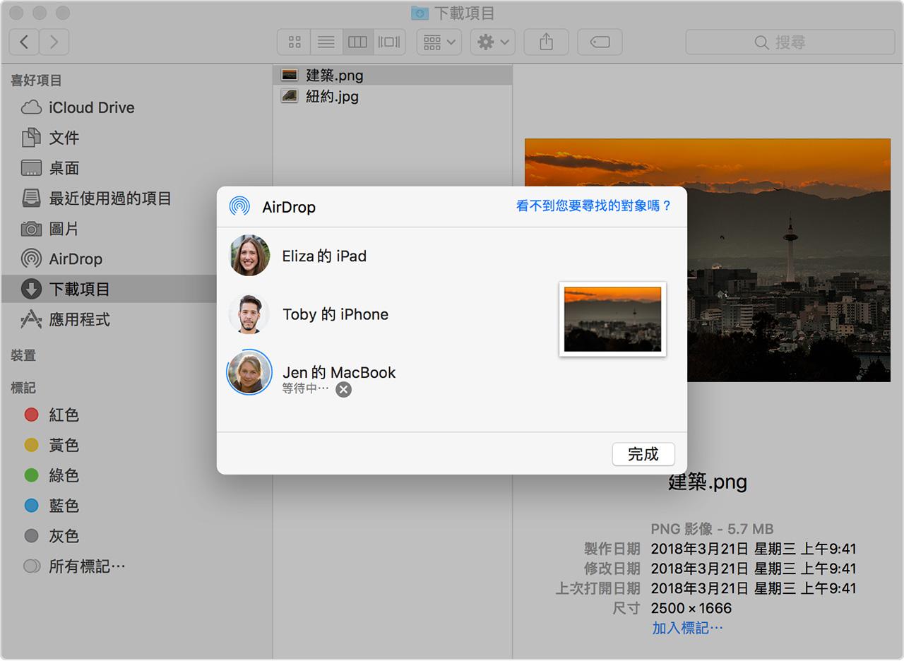 使用 Mac 上的 AirDrop - Apple 支援