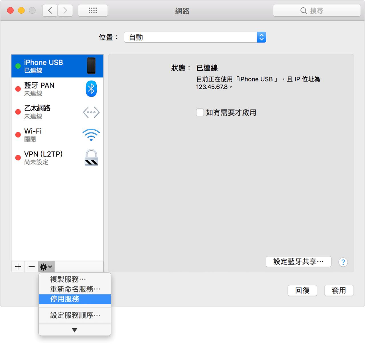 如果 iPhone 或 iPad(Wi-Fi + 行動網路)上的「個人熱點」無法運作 - Apple 支援