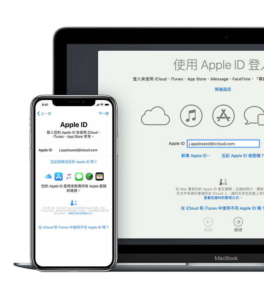 使用 Apple ID 登入 - Apple 支援