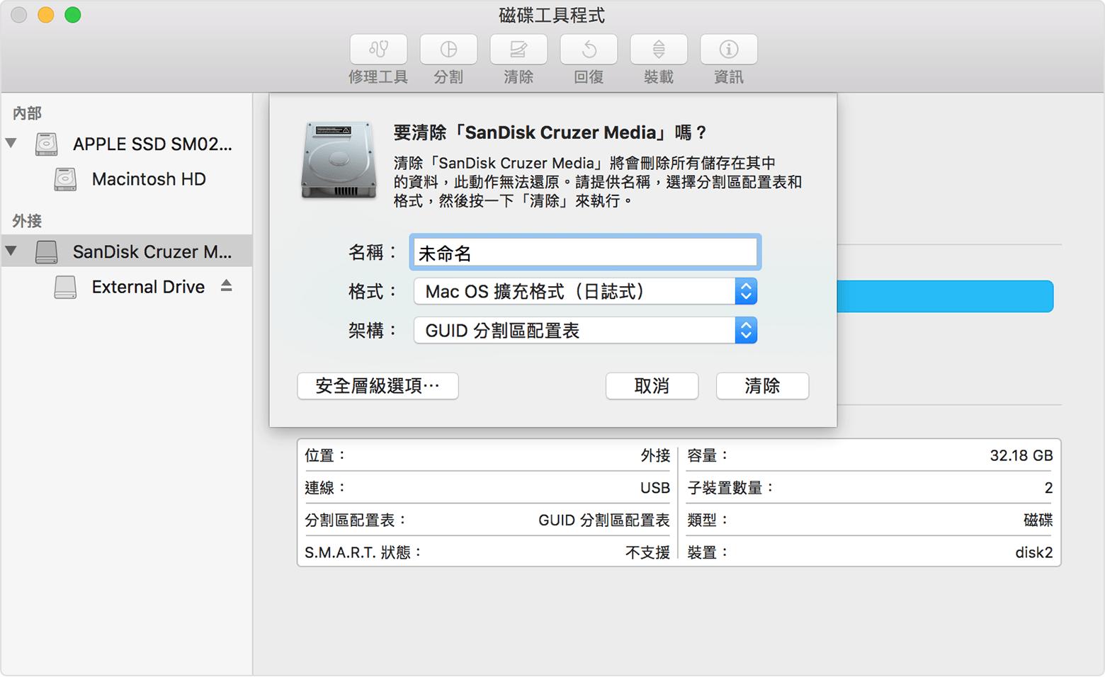 如何設定與使用外接的 Mac 啟動磁碟 - Apple 支援