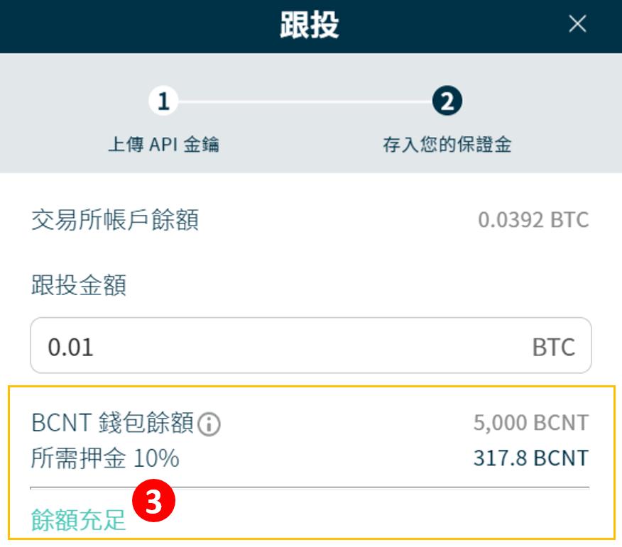 如何存入保證金 BCNT。 – 幫助中心