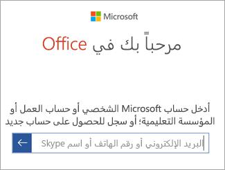 أدخل البريد الإلكتروني لحساب Microsoft أو حساب Office 365