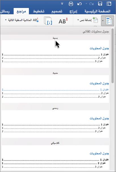 إدراج جدول محتويات في Word في macOS
