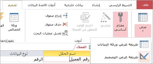 """تبديل """"مصمم الجدول"""" بين طريقة عرض """"ورقة البيانات"""" وطريقة عرض """"التصميم"""""""