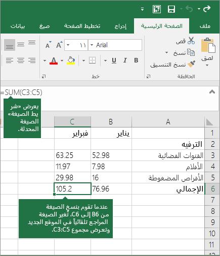 مثال نسخ صيغة ، يتم تحديث مراجع الخلايا تلقائيًا - استخدام Excel كآلة حاسبة