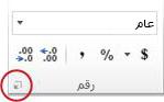 مشاهدة تنسيقات الأرقام المتوفرة في Excel في مربع الحوار الموجود بجانب رقم