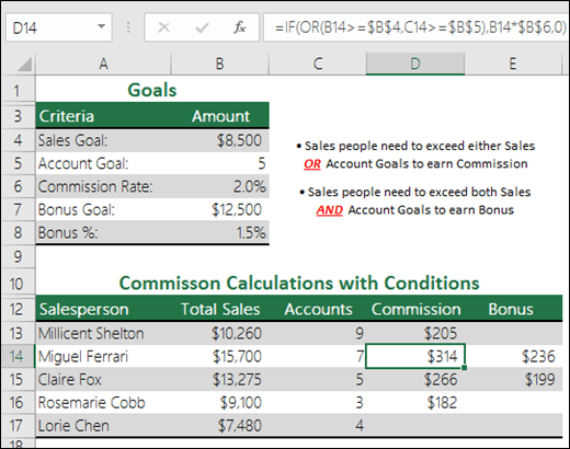 أمثلة على استخدام IF وOR لحساب عمولة المبيعات