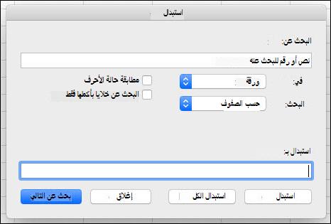 """شكل مربع الحوار """"بحث عن & الاستبدال"""" - البحث عن نص أو أرقام واستبدالها على جهاز Mac"""