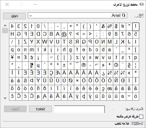 إدراج رموز أو أحرف Ascii أو Unicode مشتقة من اللغة اللاتينية