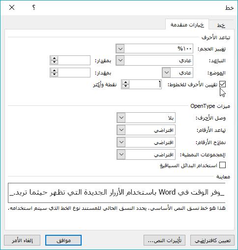 تغيير تباعد النص دعم Office