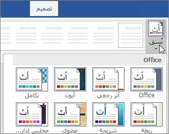 خيارات تطبيق النسق في شريط وورد Word - تغيير ألوان النسق - تغيير خطوط النسق