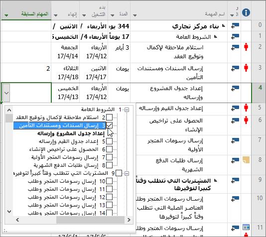 لقطة شاشة للقائمة المنسدلة في العمود السابق في Project