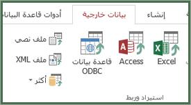 إنشاء ارتباط إلى البيانات في مستند مشترك من بيانات خارجية