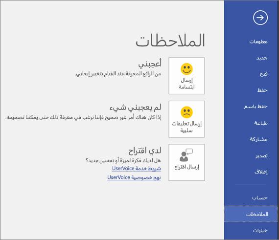 انقر فوق ملف > ملاحظات لتقديم تعليقات أو اقتراحات حول Microsoft Visio