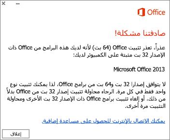 ظهر الخطأ تعذر تثبيت Office 64 بت أو 32 بت عند