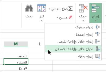 إضافة خلية جديدة في جدول بيانات - إدراج صفوف وأعمدة أو حذف صفوف وأعمدة وخلايا في Excel