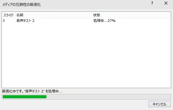 互換性の最適化処理の進捗を表示するダイアログ ボックス