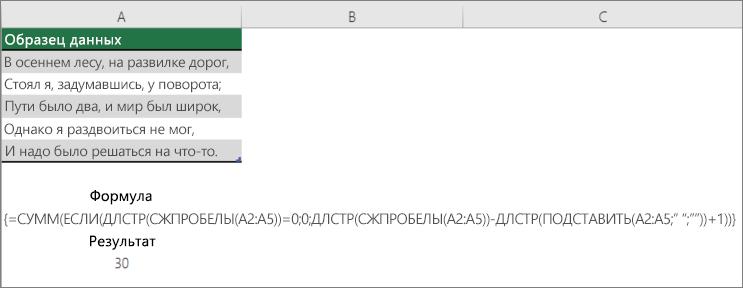 Voorbeeld van geneste formules voor het tellen van woorden