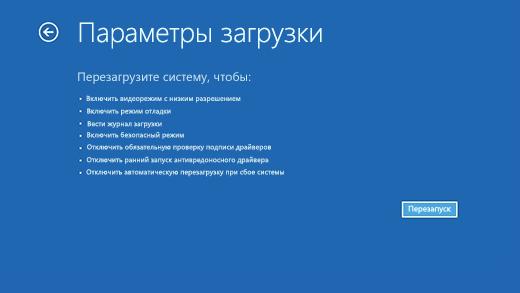"""Экран """"Параметры загрузки"""" в среде восстановления Windows."""